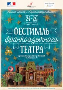Festival du théâtre francophone à Odessa du 24 au 26 mars