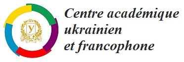 Українсько-франкофонний академічний центр